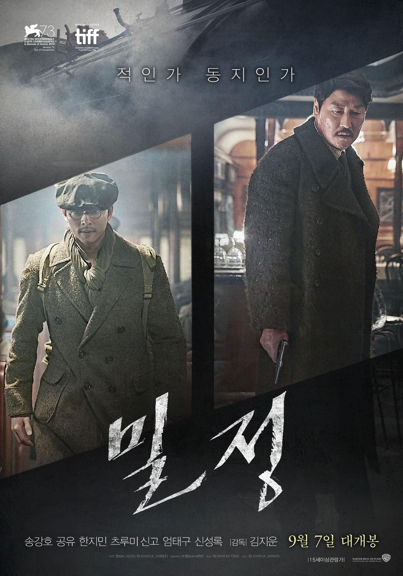 밀정 (2016)