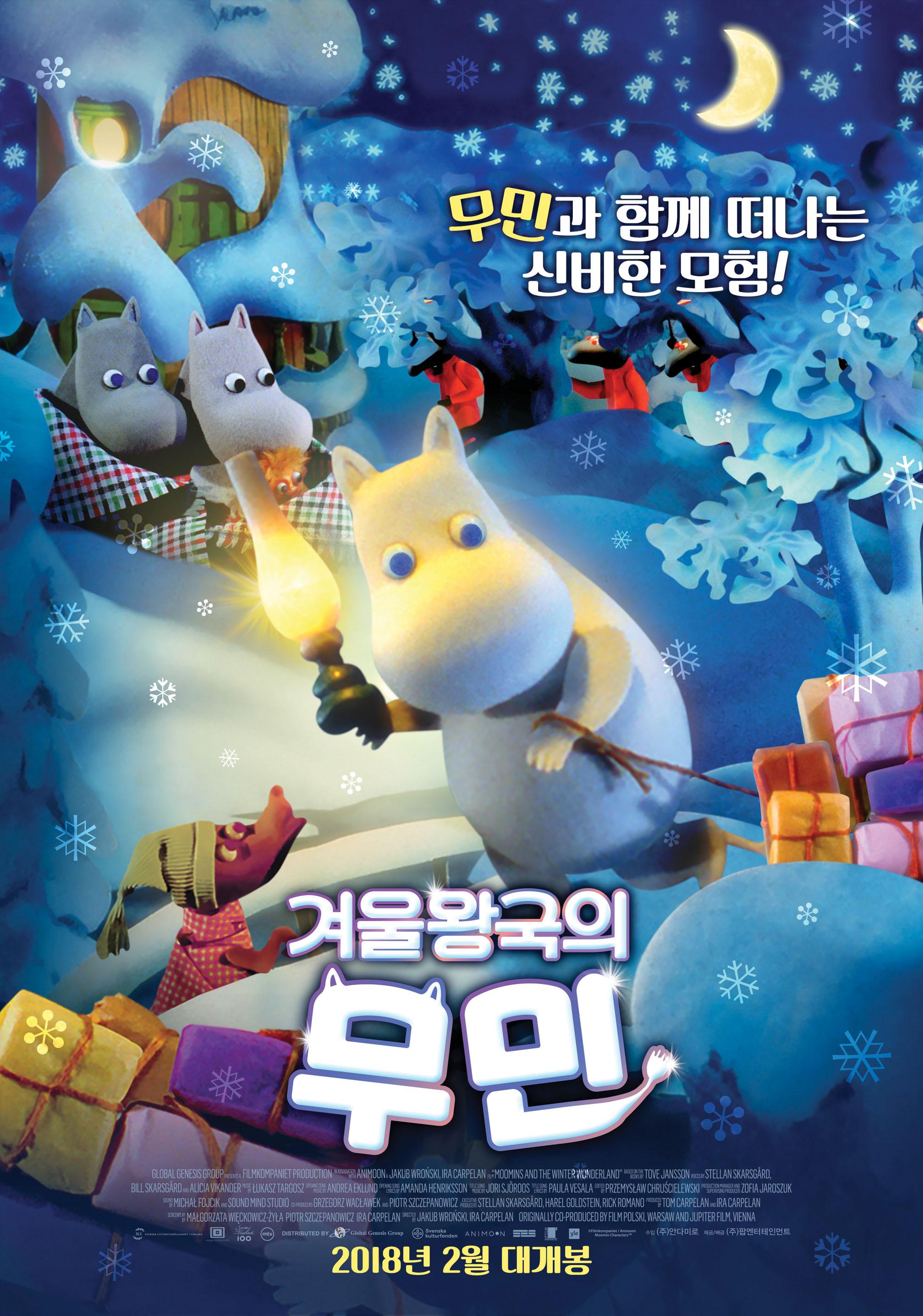 겨울왕국의 무민 포스터
