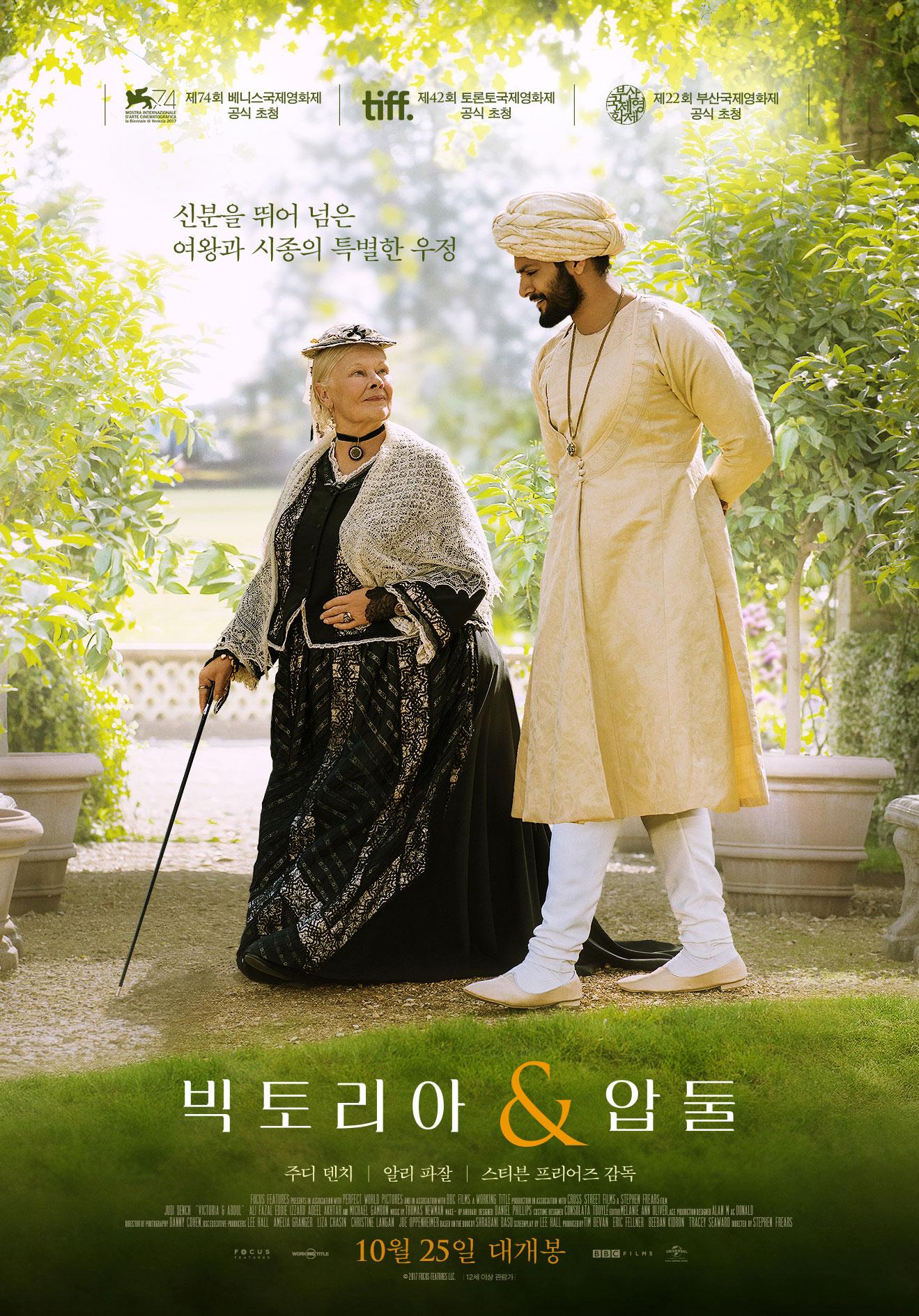 빅토리아 & 압둘 포스터