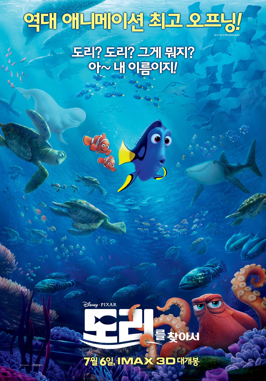 2016년 7월 첫째주 개봉영화