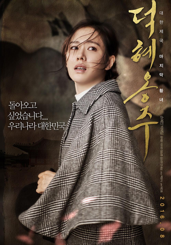 2016년 8월 첫째주 개봉영화