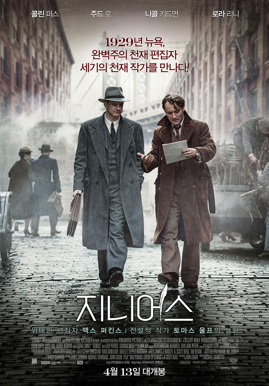 2017년 4월 둘째주 개봉영화