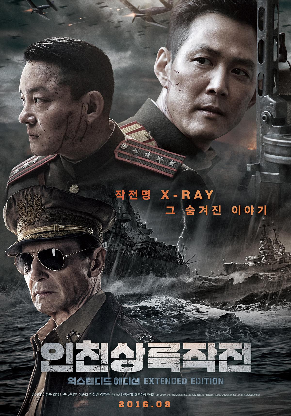 인천상륙작전 (2016)