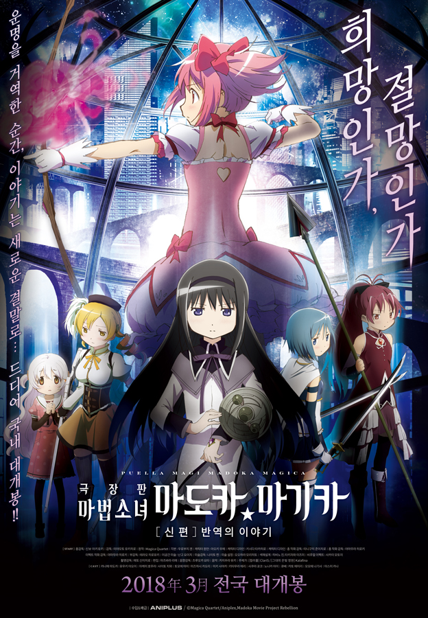 극장판 마법소녀 마도카 마기카(신편): 반역의 이야기 포스터