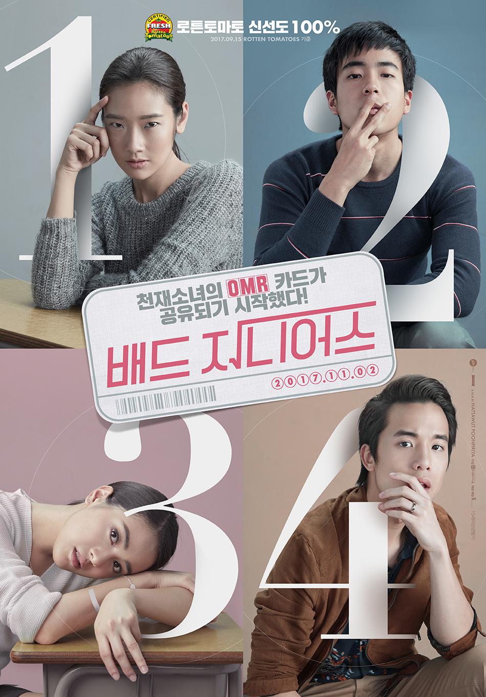 2017년 11월 첫째주 개봉영화