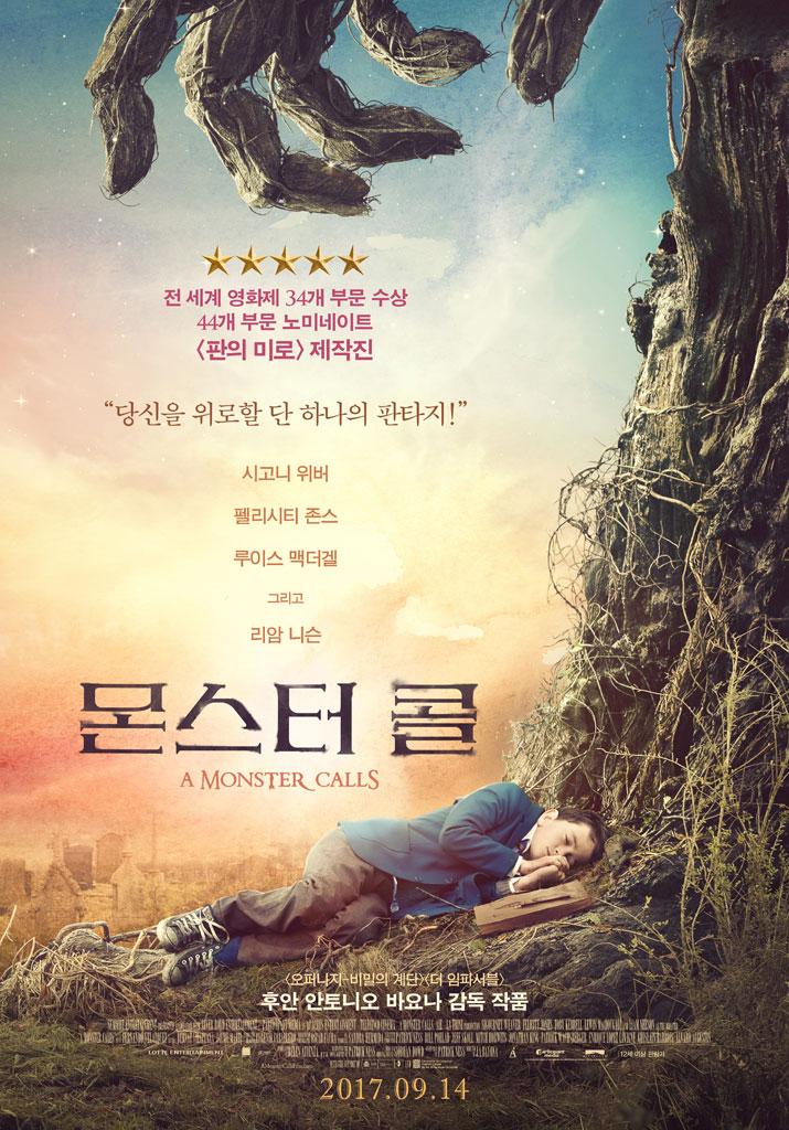 2017년 9월 둘째주 개봉영화