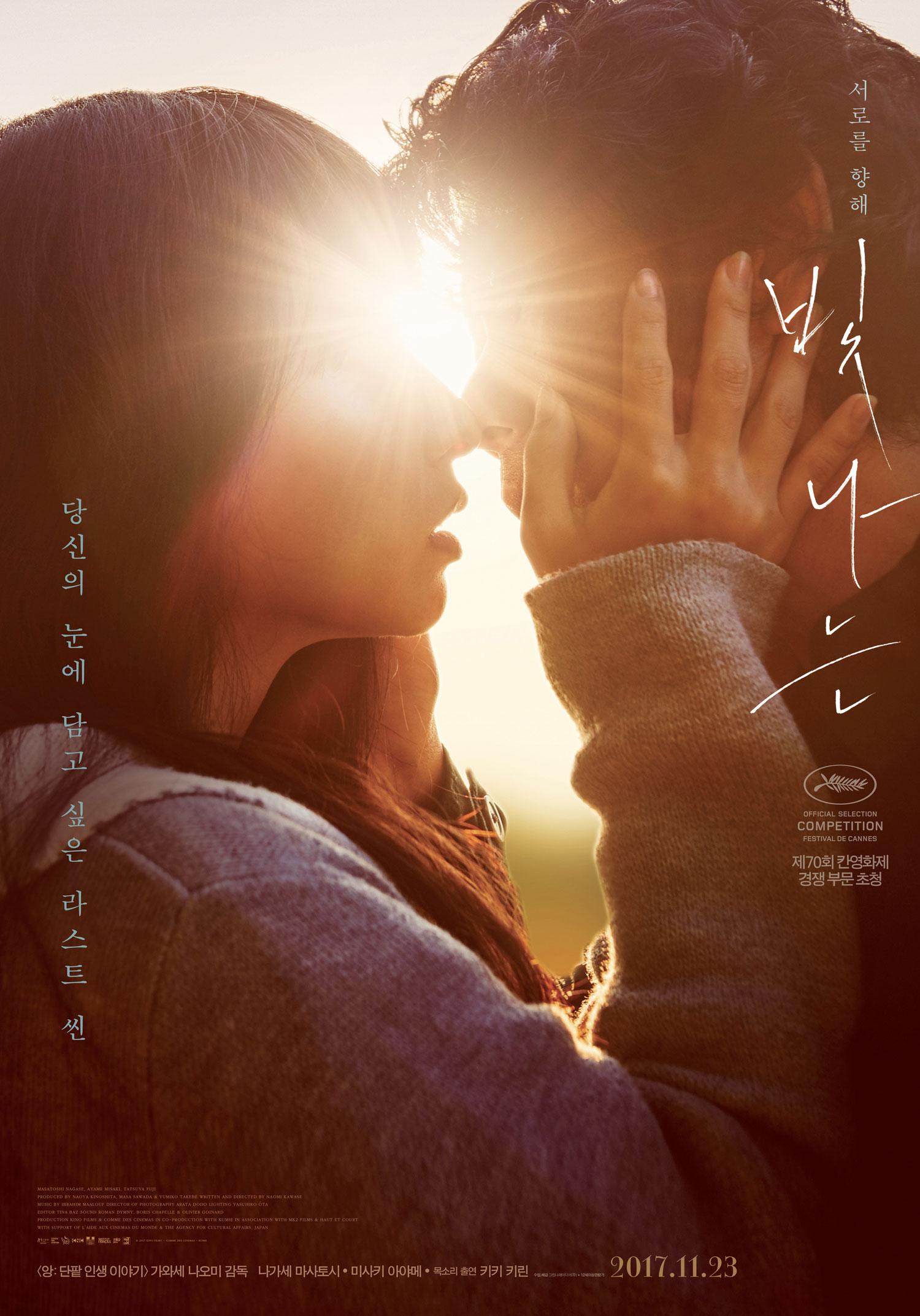 빛나는 포스터
