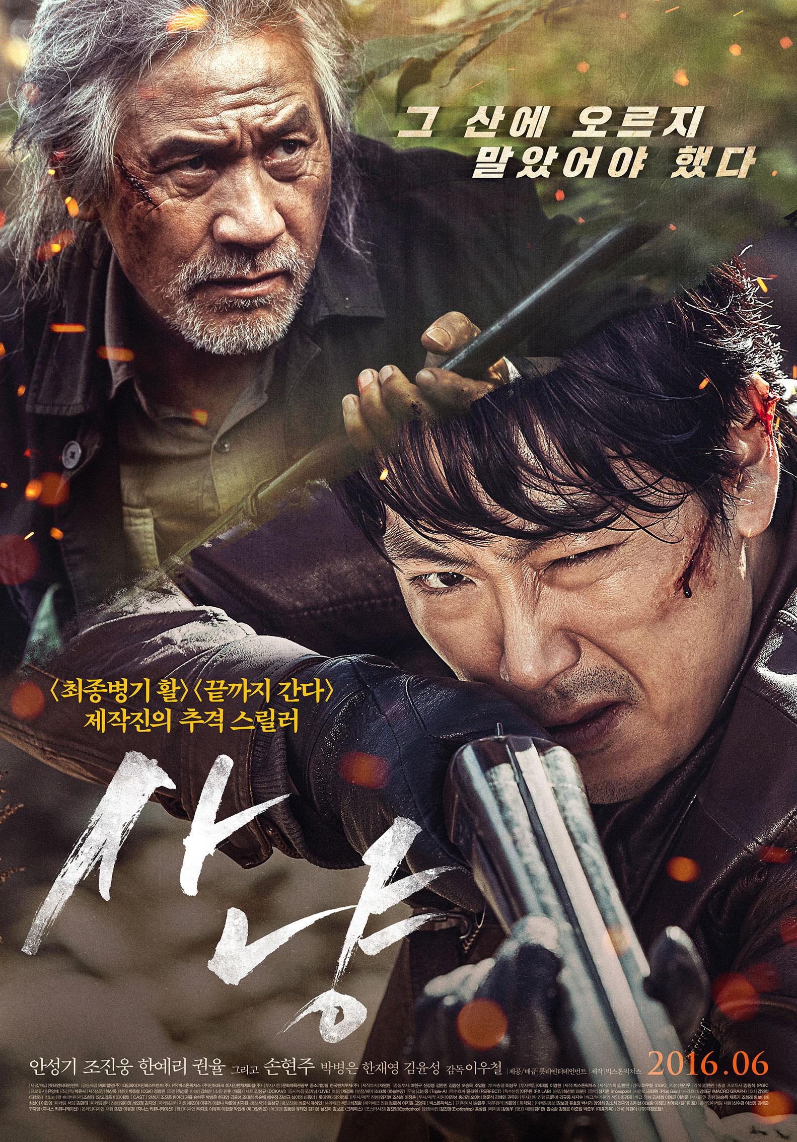 사냥 포스터