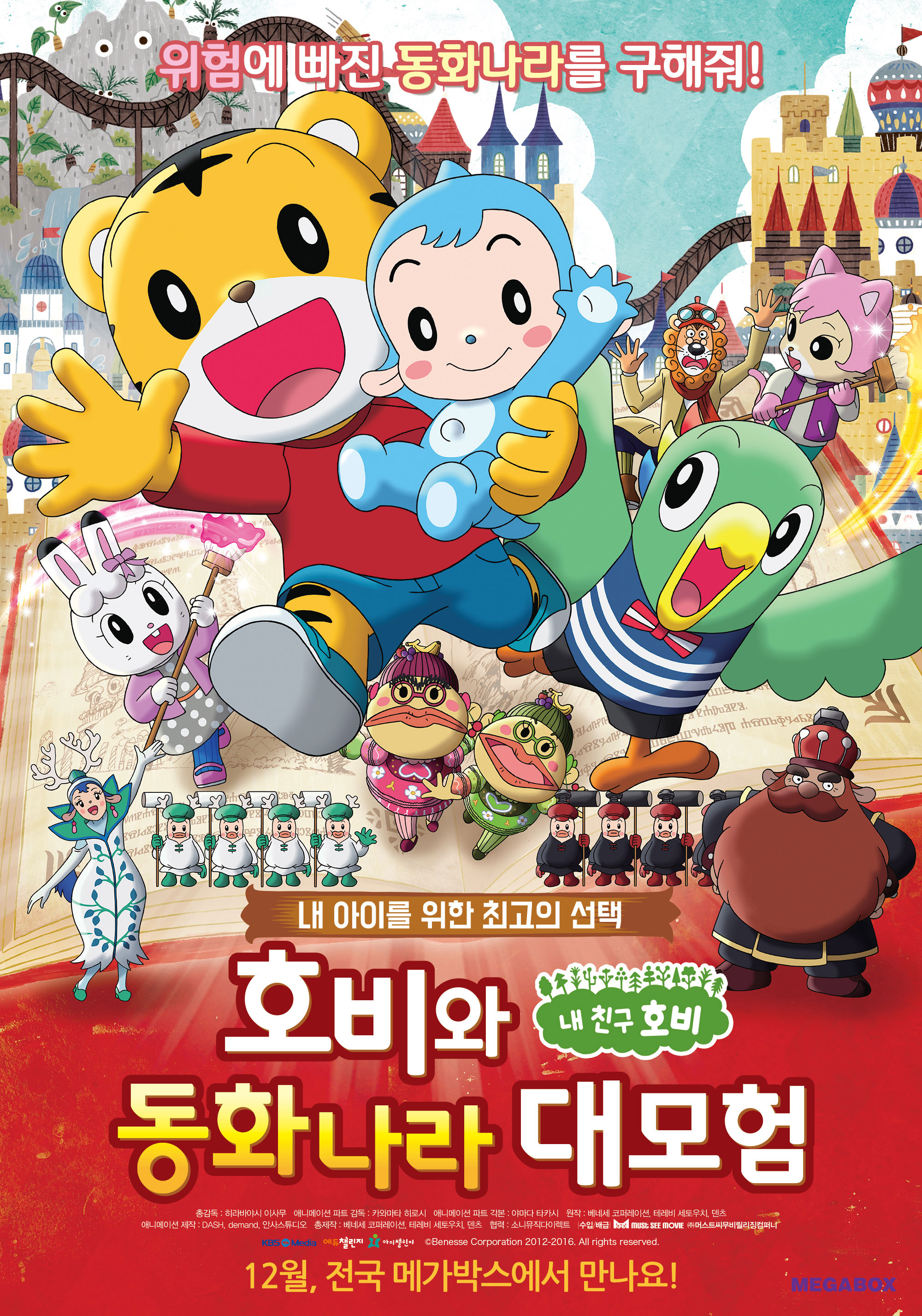 호비와 동화나라 대모험 포스터