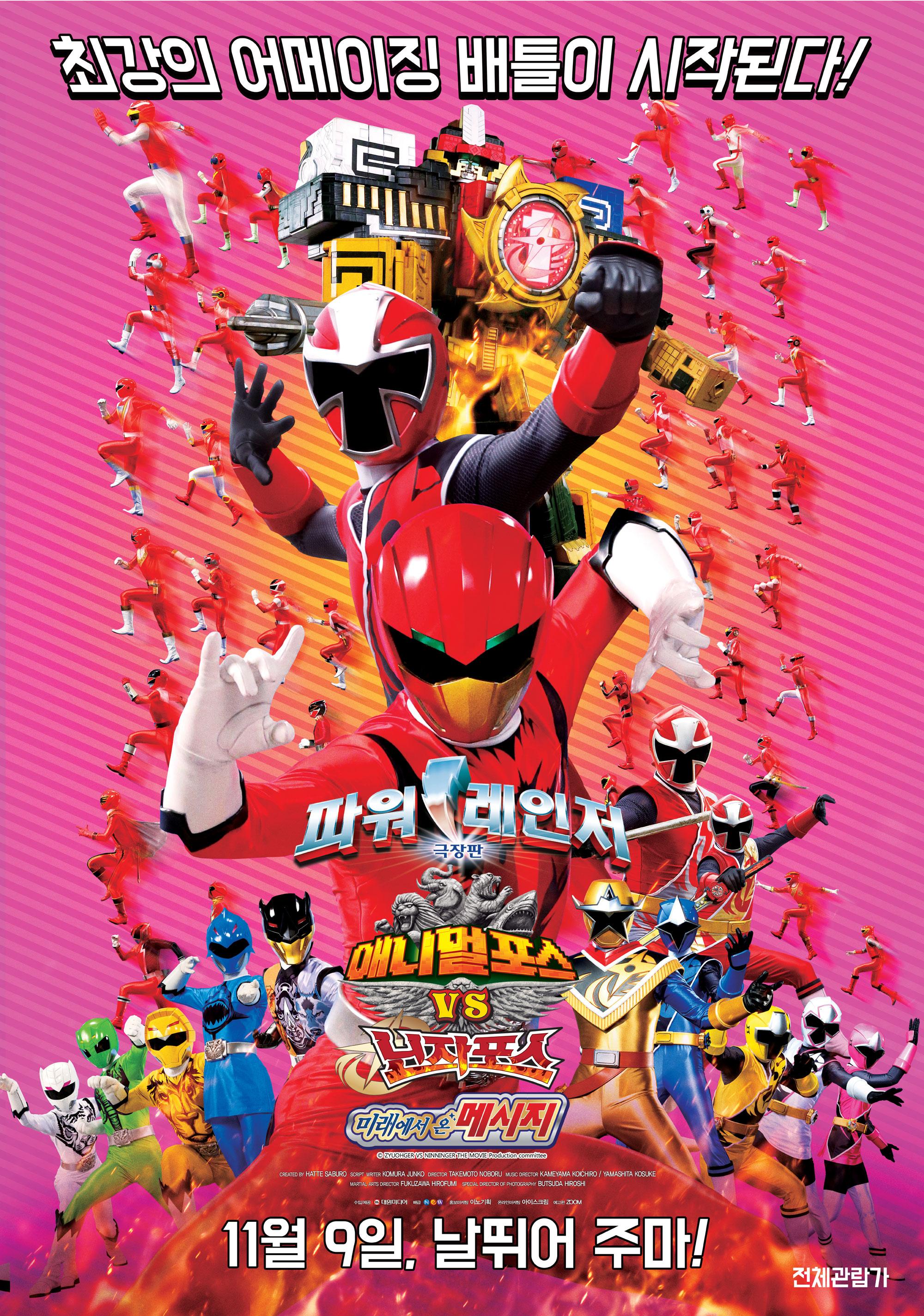 극장판 파워레인저: 애니멀포스 VS 닌자포스 미래에서 온 메시지 포스터