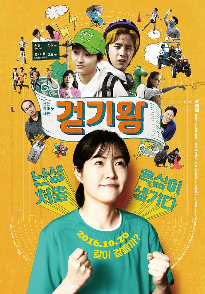 걷기왕 포스터