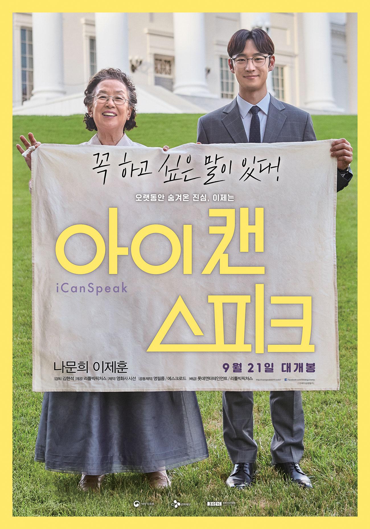 2017년 9월 셋째주 개봉영화