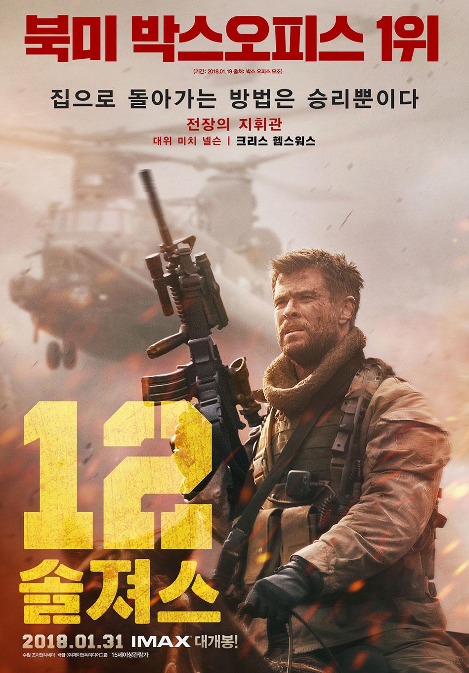12 솔져스 포스터