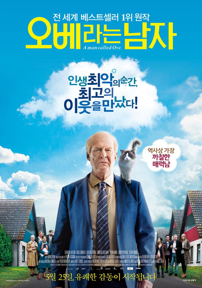 오베라는 남자 (A man called Ove, 2015)