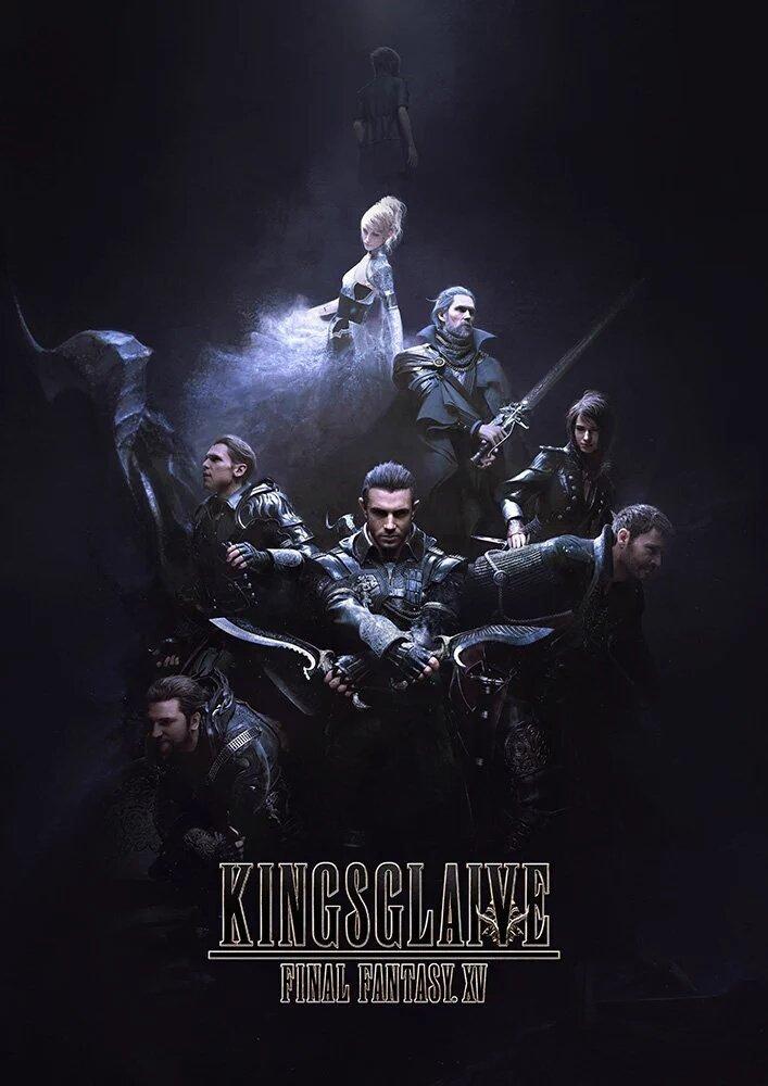 킹스글레이브 : 파이널 판타지 XV (2016)