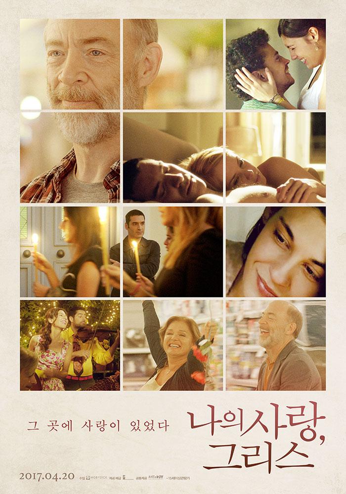 2017년 4월 셋째주 개봉영화