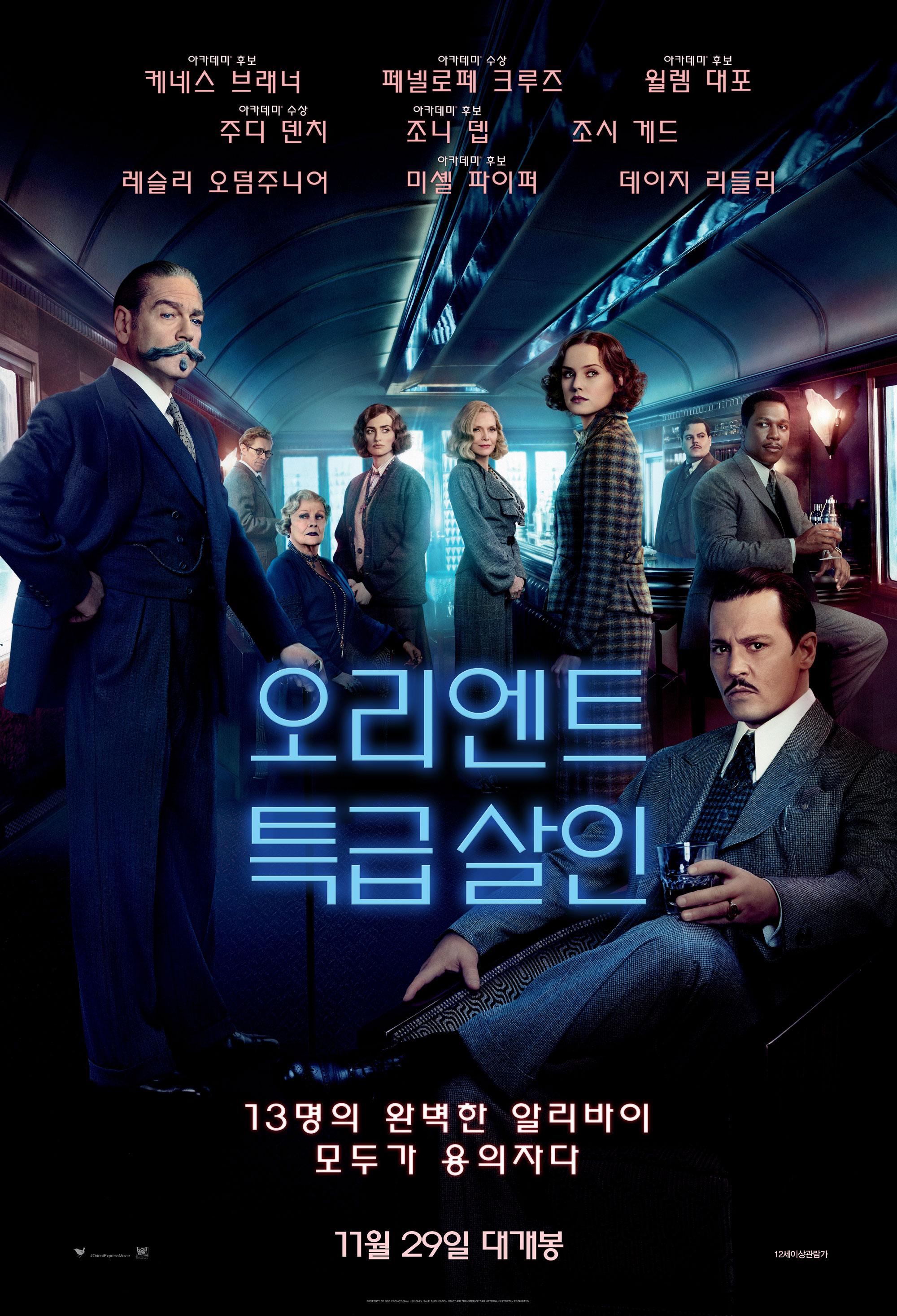2017년 11월 다섯째주 개봉영화