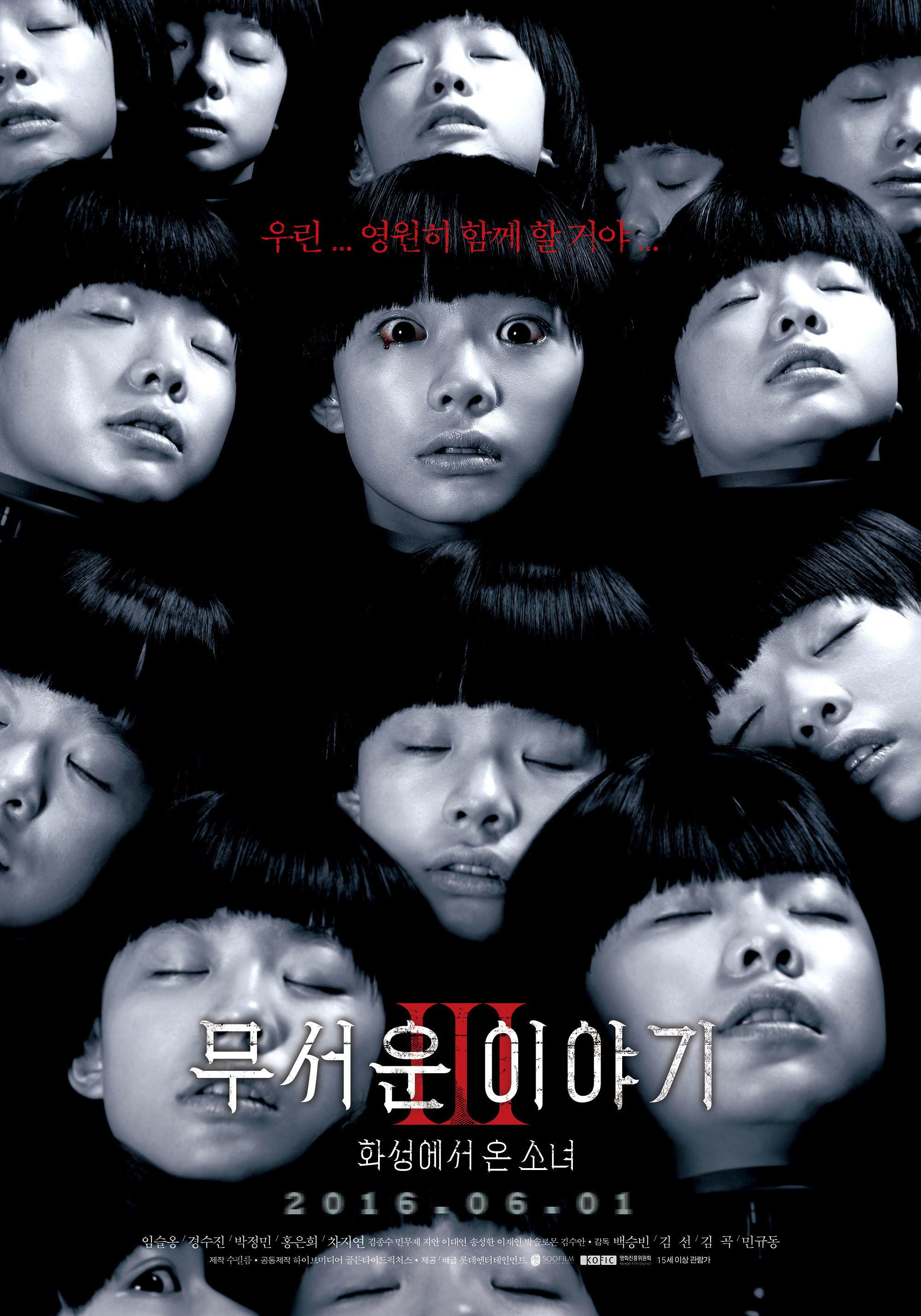 2016년 6월 첫째주 개봉영화