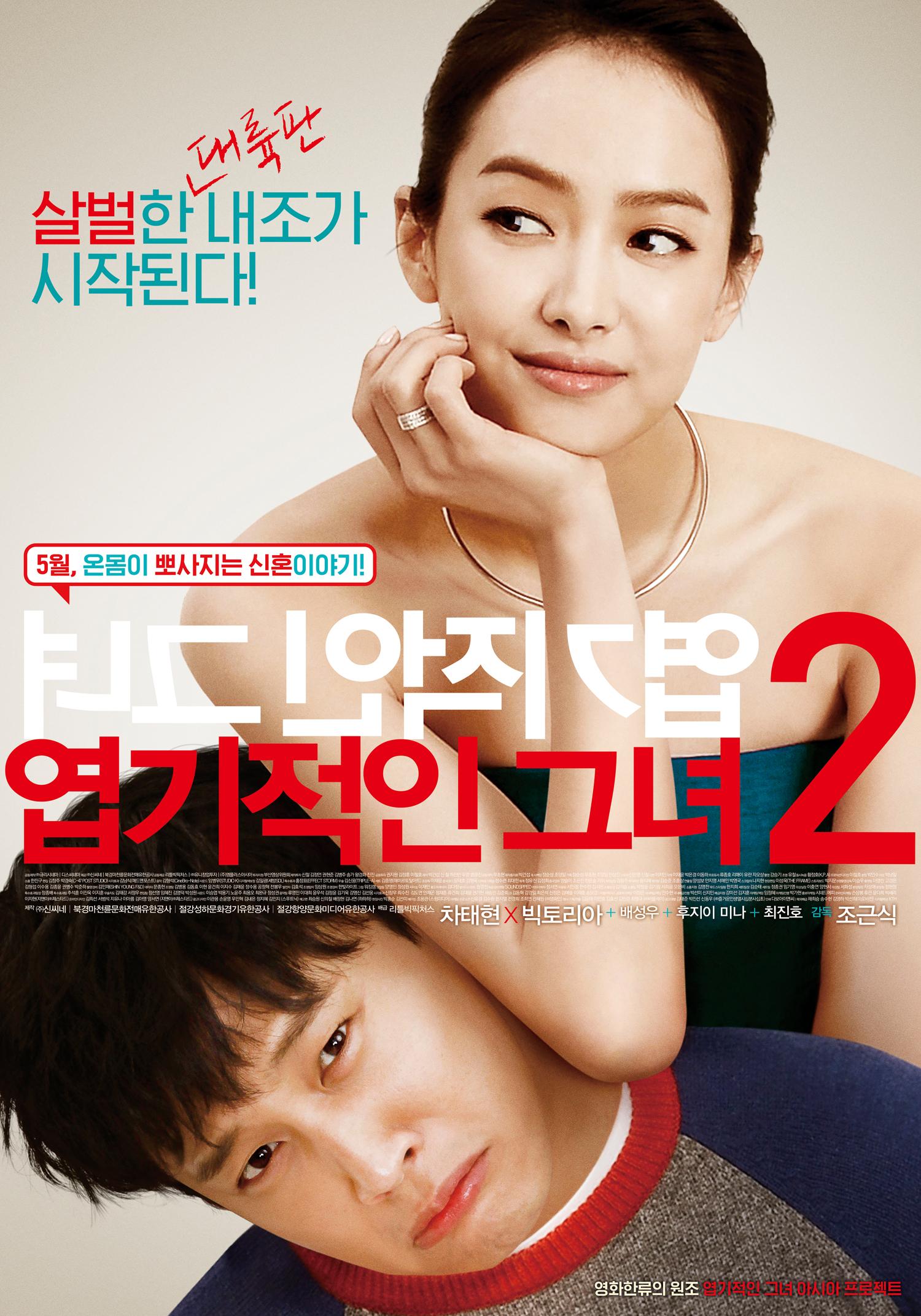 엽기적인 그녀 2 포스터