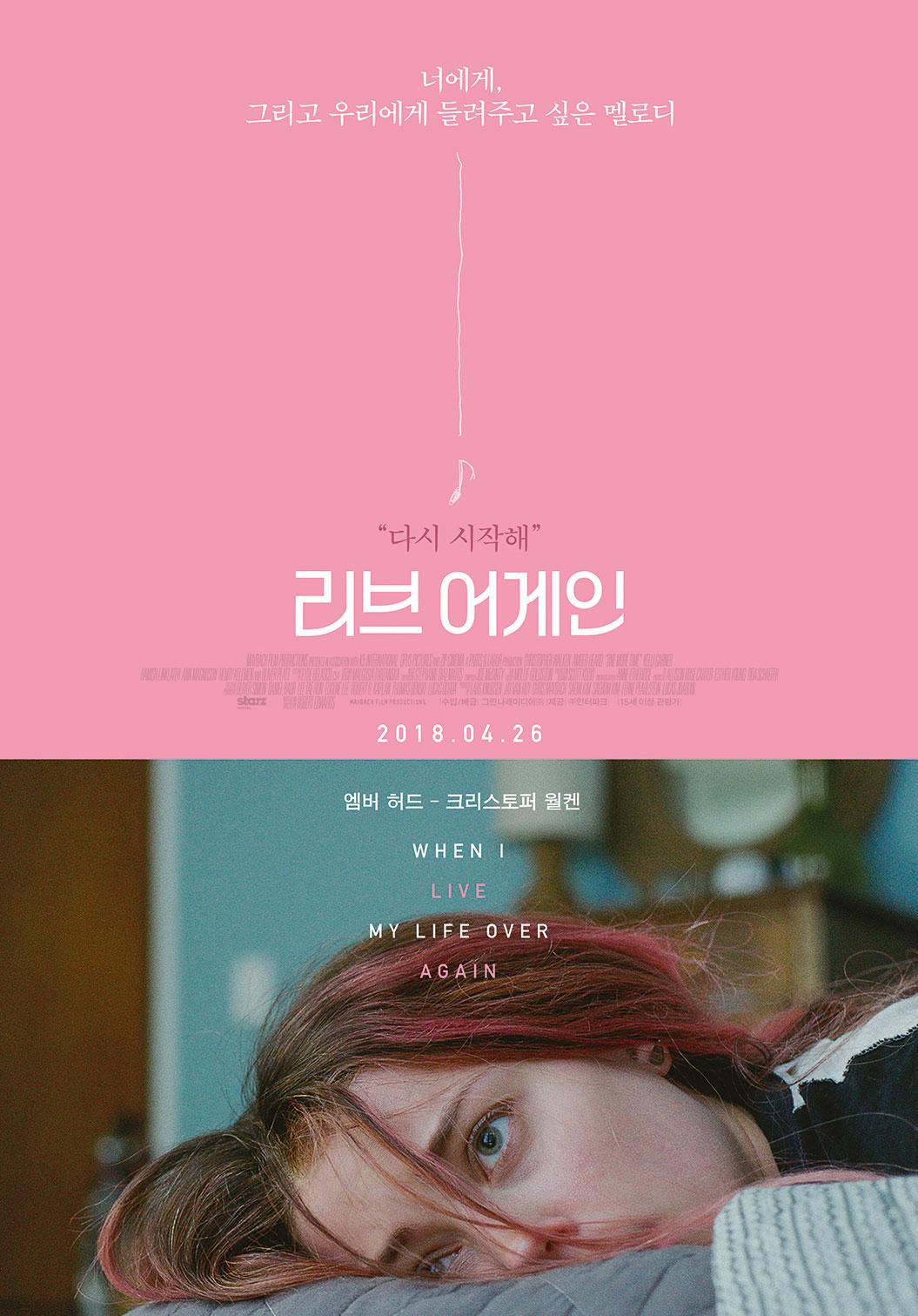 리브 어게인 포스터