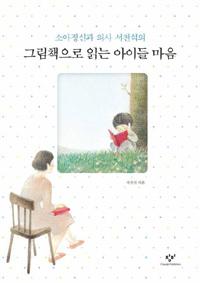 [책의 향기]이럴 땐 이런 그림책 읽어주세요