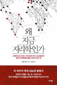 [책의 향기]지구온난화·테러리즘·미래경제.. 세상만사, 지리학으로 풀어볼까