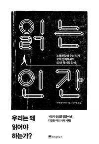 [책과 삶]노벨상 오에의 '내 인생을 살게 해 준 책들'