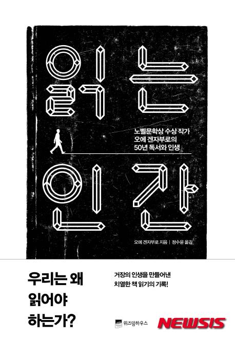 [새책]읽어야 하는 이유..오에 겐자부로 에세이 '읽는 인간'