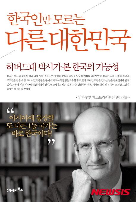 박 대통령 휴가 때 읽은 '한국인만 모르는 대한민국' 어떤 책?