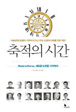 잘 키운 기술자 한명이 한국사회 먹여 살린다