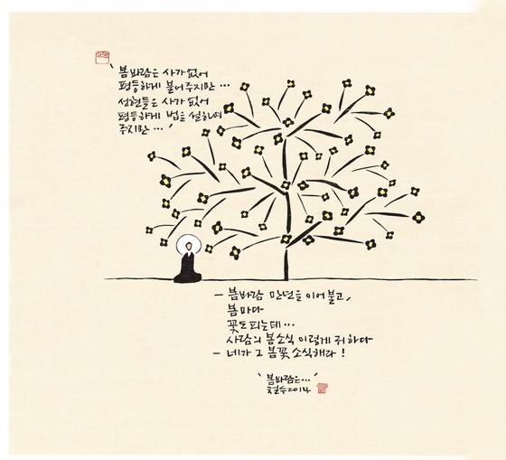 '봄바람은…'© 이철수