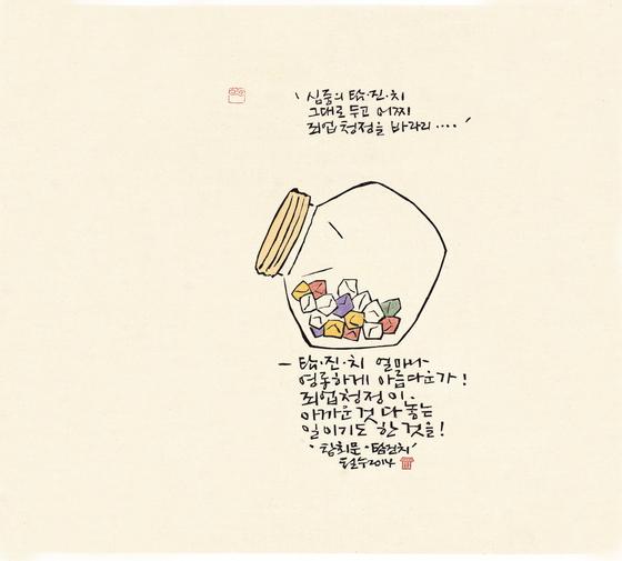 '참회문'© 이철수