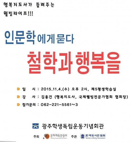 광주학생독립운동기념회관에서 김용진 교수 초청 인문학 특강을 개최한다.