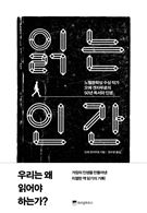 [최보기의 책보기] 읽는 인간
