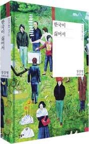 [책마을] 한국 떠나는 청년들의 변..행복 찾아가는 노마드 세대