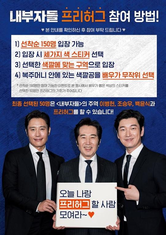 내부자들 프리허그 이벤트 논란, 이병헌 조승우 백윤식