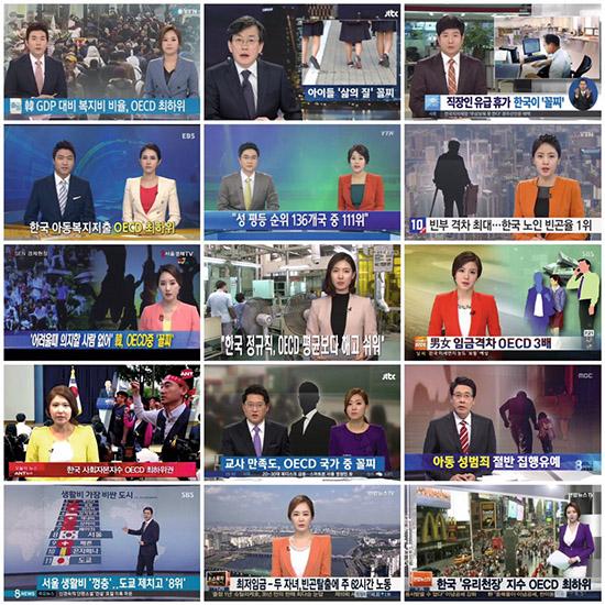 ⓒ인터넷 갈무리 : 온라인에서 화제가 된 '한국이 헬조선인 60가지 이유'.