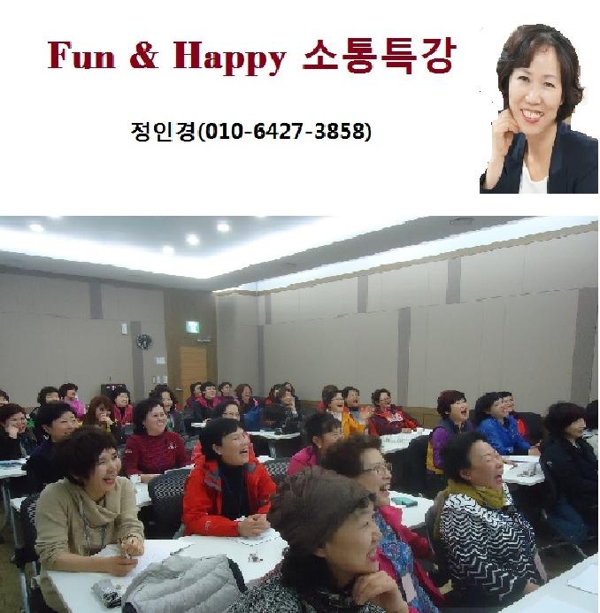 행복강사단 정인경 단장이 Fun & Happy 소통특강으로 강의하다