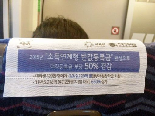 KTX 좌석 등받이에 부착된 정부의 '반값등록금' 광고(출처: 트위터)