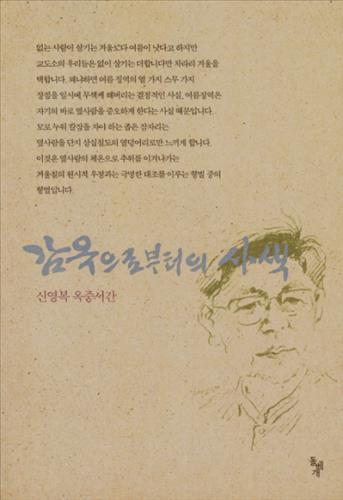 <베스트셀러> 다시 주목받는 신영복 교수·윤동주 시인