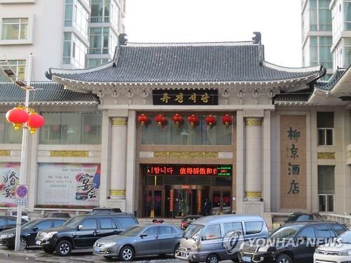 중국 랴오닝성 단둥의 한 북한식당. [연합뉴스 자료사진]