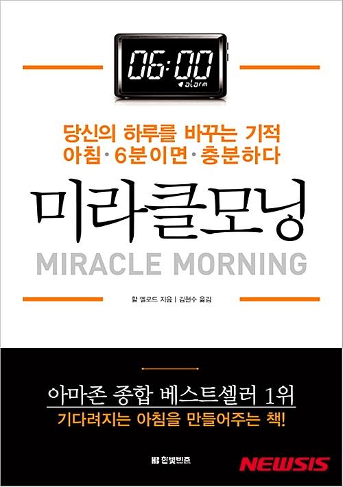 할 엘로드 '미라클 모닝' 주목, 베스트셀러 6위