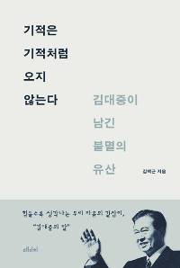 [손에 잡히는 책] '도전' '성찰' 등 7개 테마로 본 김대중의 삶