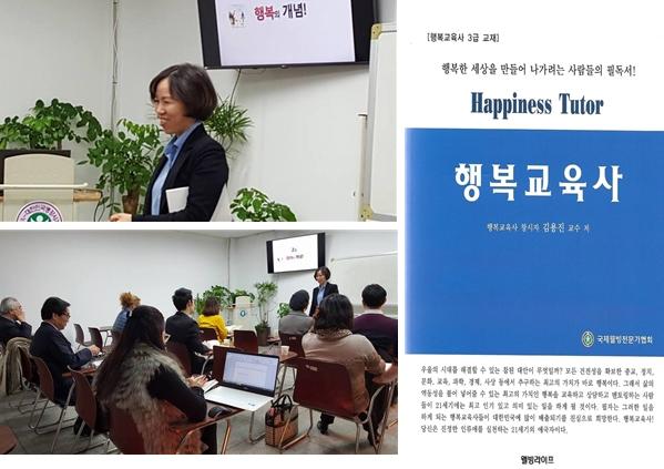 전국에서 행복교육사를 육성하는 교육강사 자격 취득 열풍