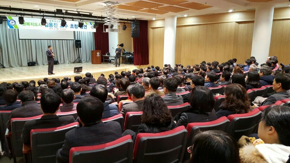 행복특강으로 전국에서 돌풍을 일으키는 김용진 교수