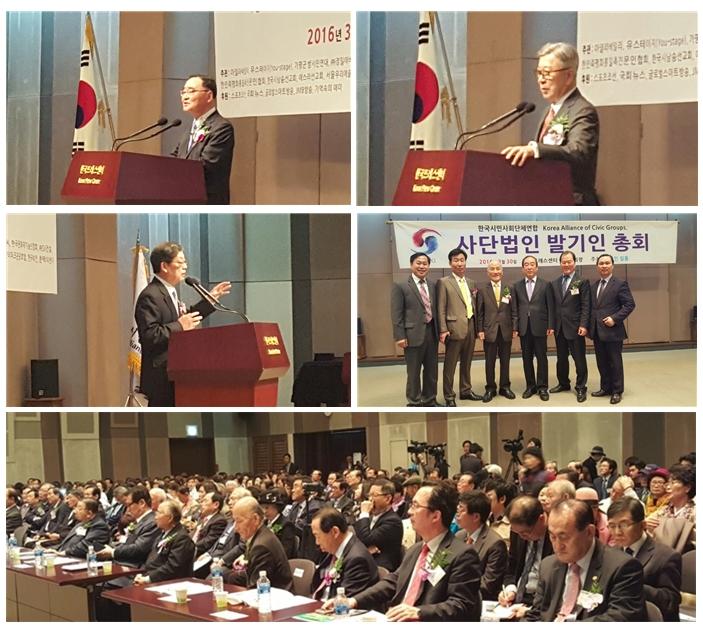 한국시민사회단체연합 창립 1주년 행사 성료