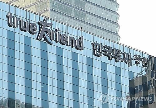 한국투자증권 [연합뉴스 자료사진]