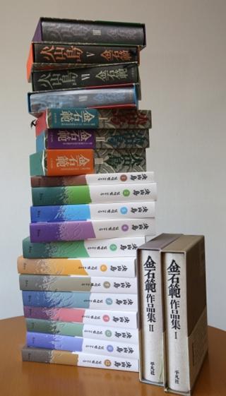 1997년 완간된 7권짜리 일본어판과 지난해 12권으로 완역된 한국어판 <화산도/>.