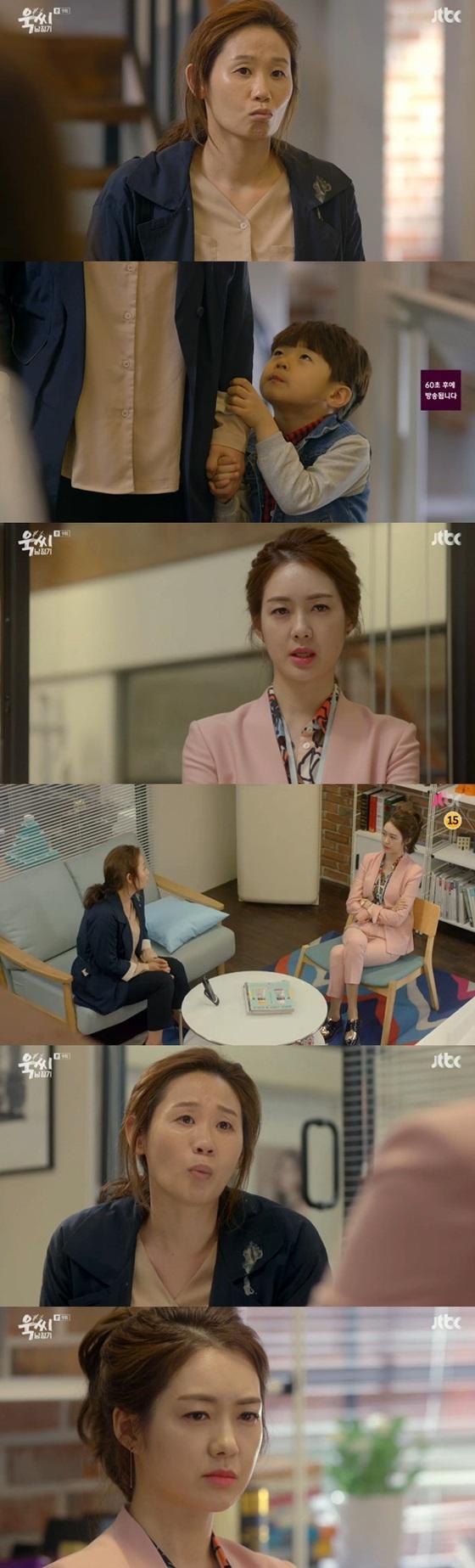 김선영이 워킹맘의 고충을 토로했다. ⓒ News1star / JTBC '욱씨남정기' 캡처