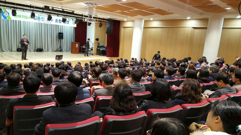 국민행복강사 김용진 교수의 대중강의 초청이 몰리고 있다.